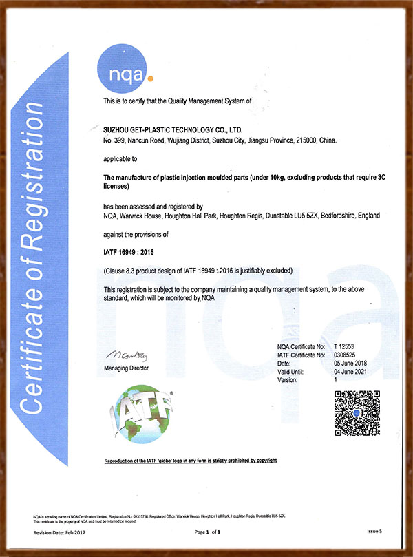 IATF16949 Certification