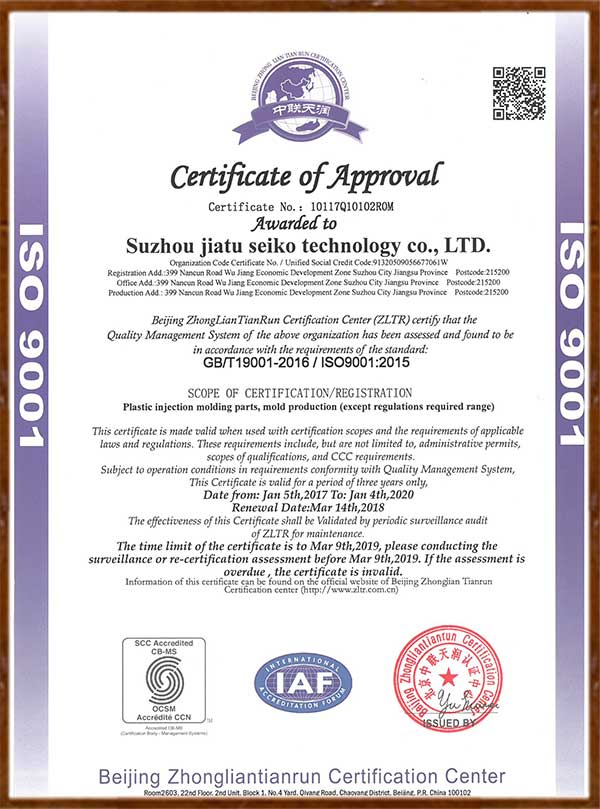 ISO9001:2015-Certification